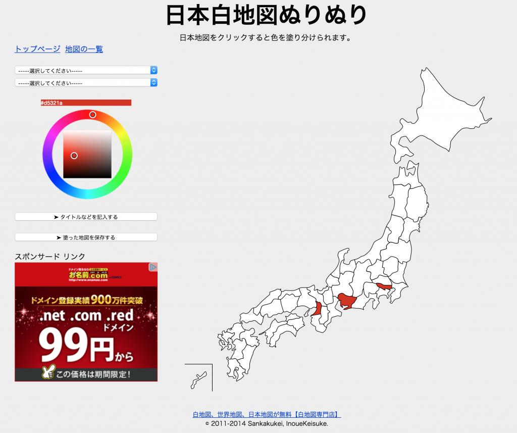 スクリーンショット 2015-02-01 13.45.44