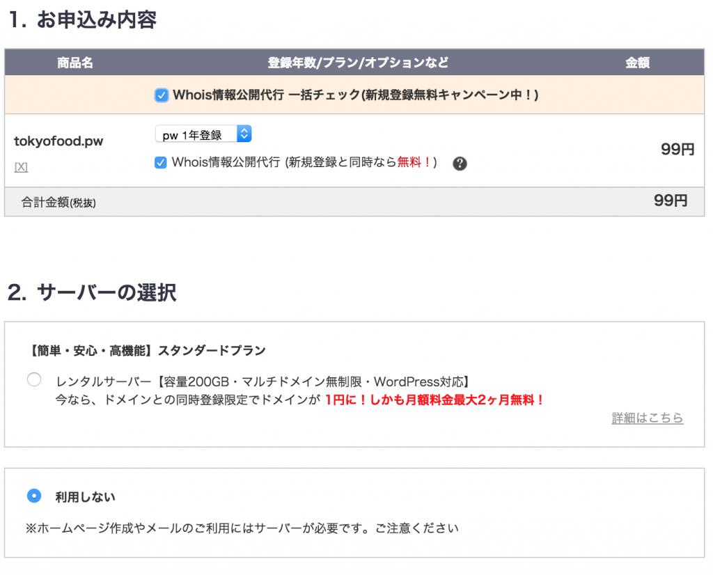 スクリーンショット 2015-03-01 12.54.40